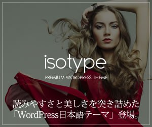 isotype WordPressテーマ