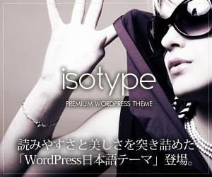 プレミアムWordpress日本語テーマ