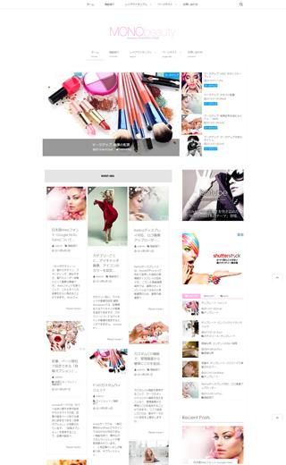 レスポンシブ対応ハイクオリティデザイン日本語WordPressテーマ|MONObeuty