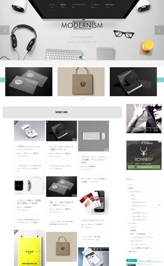 レスポンシブ対応ハイクオリティデザイン日本語WordPressテーマ|MODERNISM