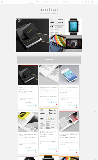 レスポンシブ対応ハイクオリティデザイン日本語WordPressテーマ|MONOLOGUE