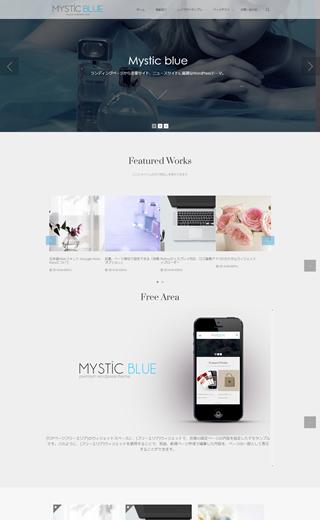 レスポンシブ対応ハイクオリティデザイン日本語WordPressテーマ|MYSTIC BLUE