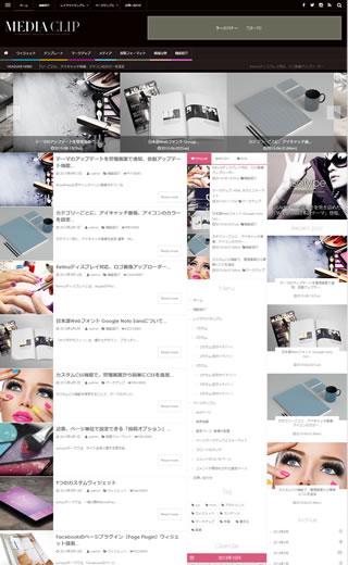 レスポンシブ対応ハイクオリティデザイン日本語WordPressテーマ|MEDIA CLIP