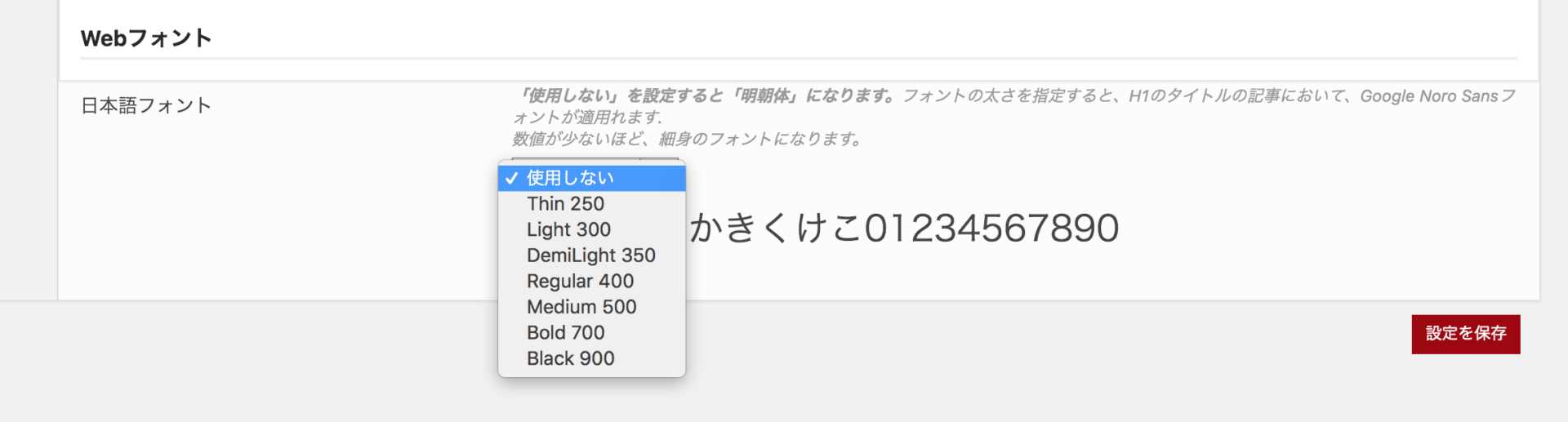 日本語Webフォント+12Google Webフォントを指定できます