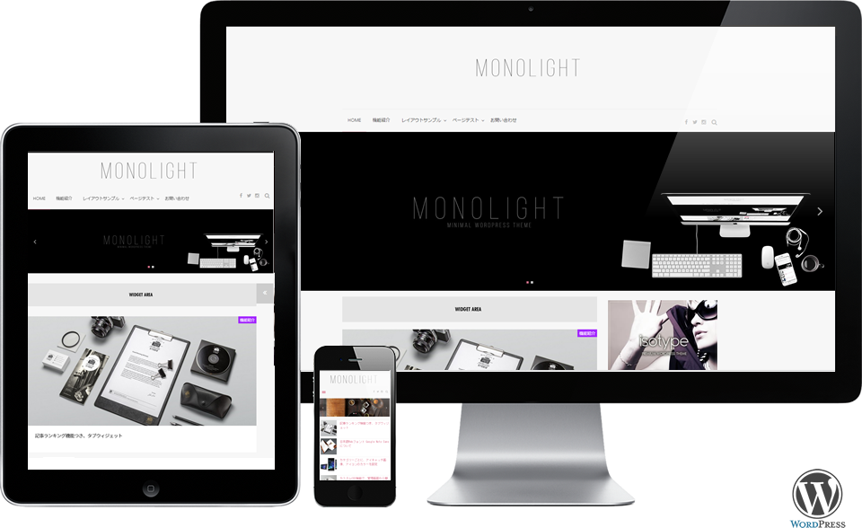 MONOLIGHT WordPressテーマ