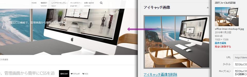 固定ページ・シングルページで、ヘッダーに、アイキャッチ画像を自動表示