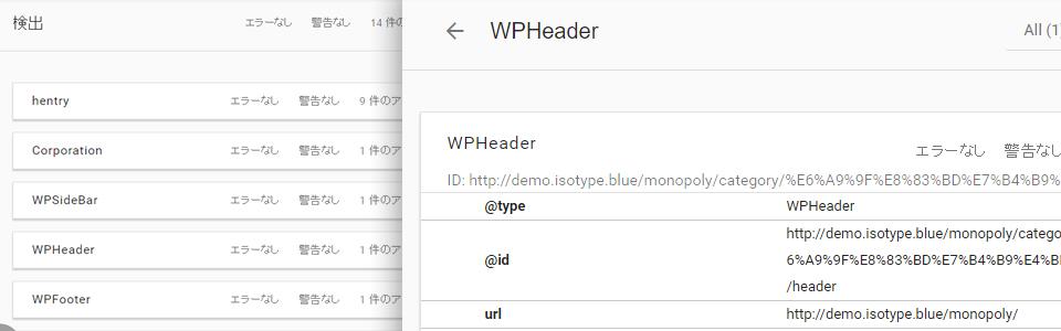 Google構造化データテストツールで見たMONOpoly