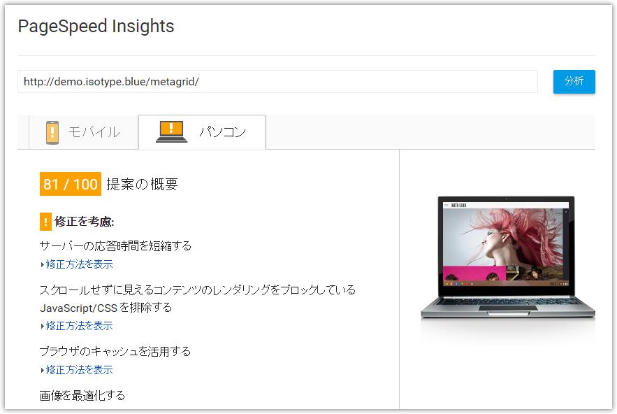 Google Speed Insightsによるスピードテスト