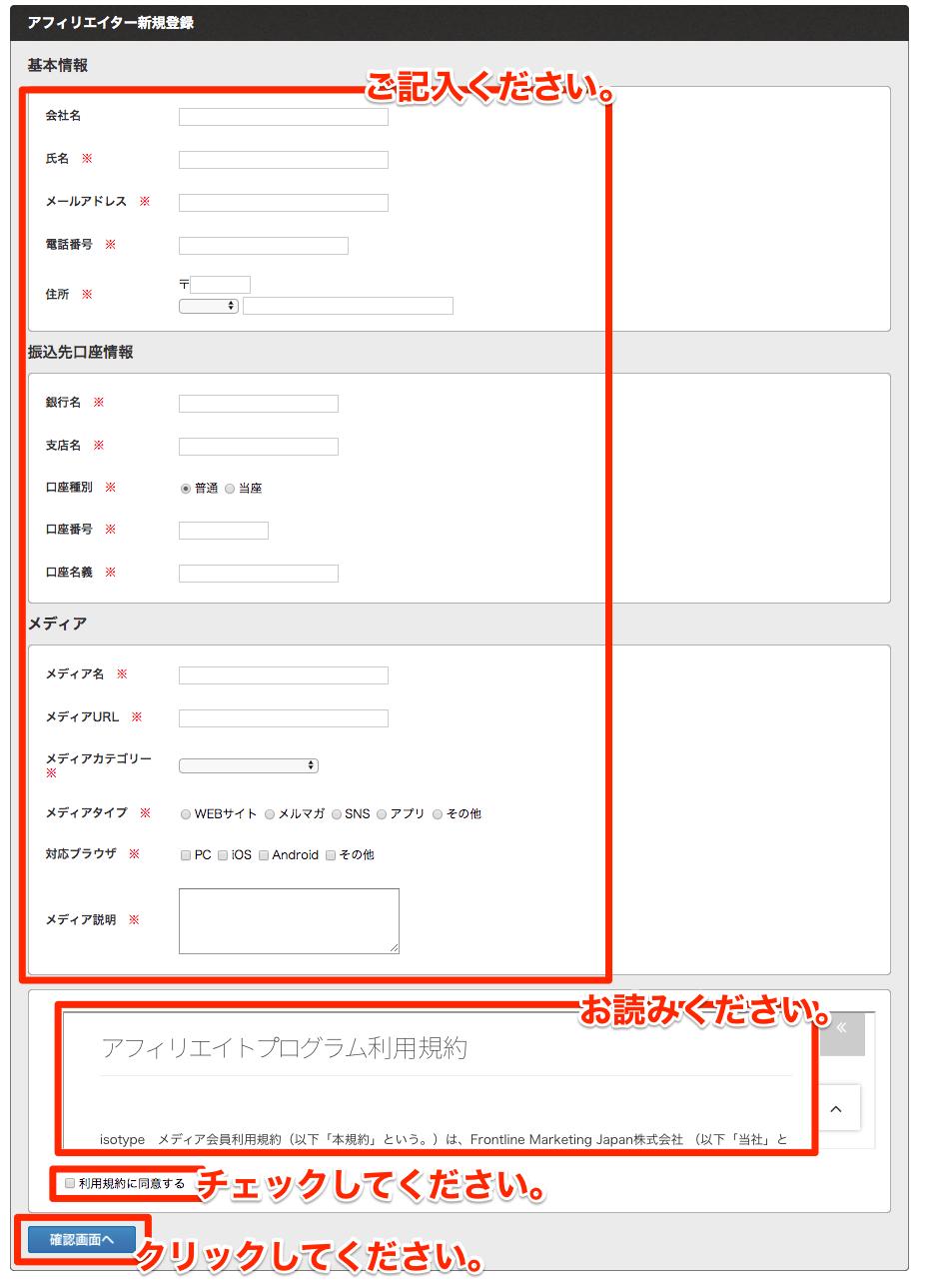 isotypeアフィリエイトプログラム